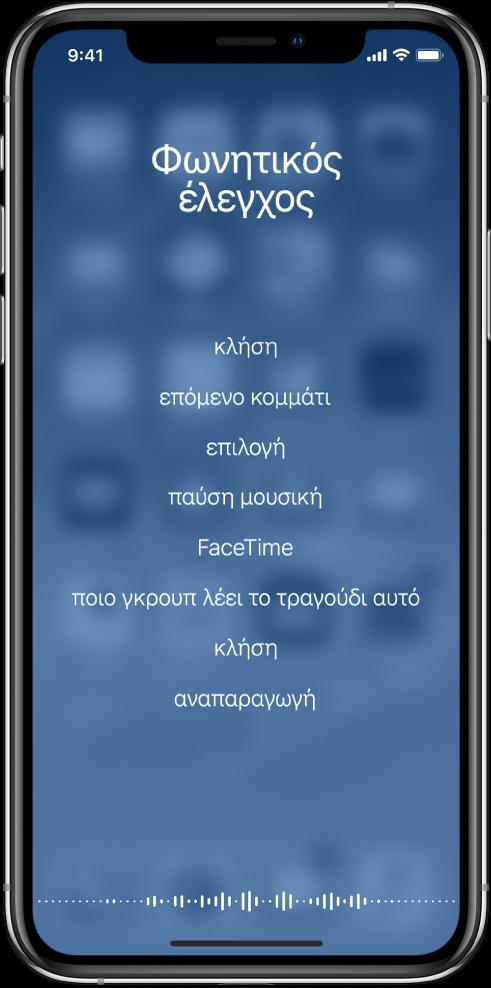 Η οθόνη φωνητικού ελέγχου με παραδείγματα εντολών που μπορείτε να χρησιμοποιήσετε. Μια κυματομορφή εμφανίζεται στο κάτω μέρος της οθόνης.