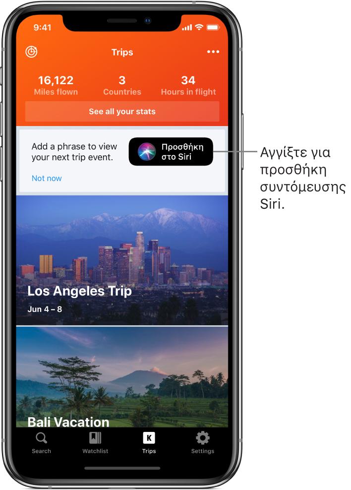 Η οθόνη για μια εφαρμογή όπου παρατίθενται προσεχή ταξίδια. Ένα κουμπί «Προσθήκη στο Siri» εμφανίζεται στα δεξιά κοντά στο πάνω μέρος της οθόνης.
