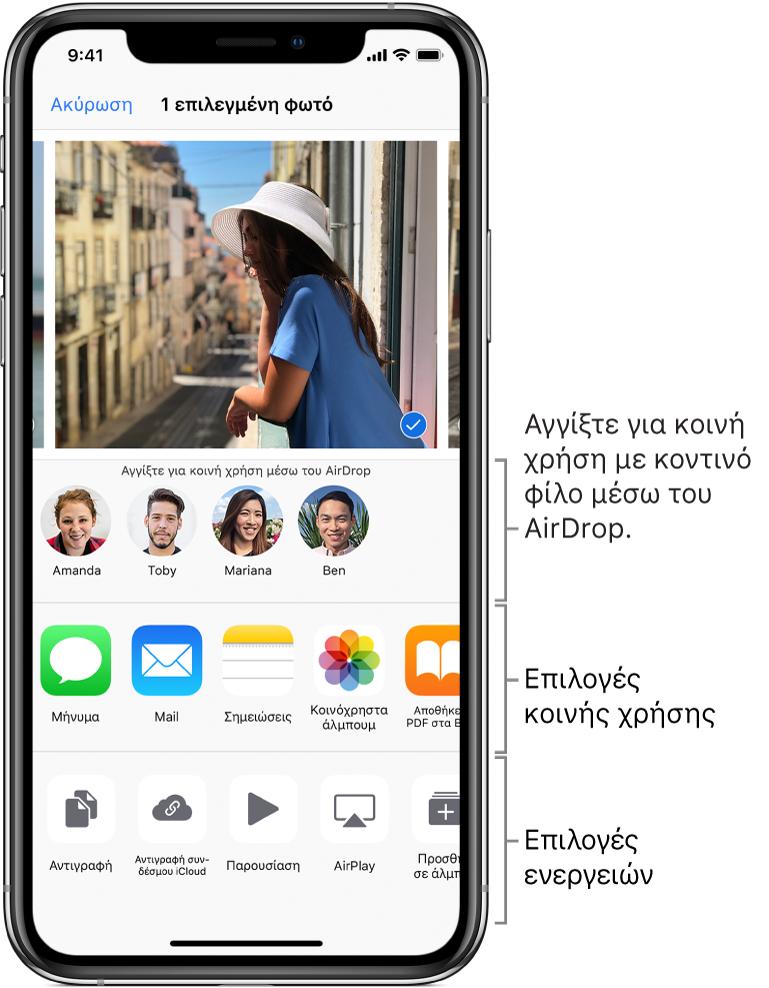 Η οθόνη κοινής χρήσης μέσω AirDrop. Στο πάνω μέρος υπάρχουν φωτογραφίες για επιλογή και κοινή χρήση. Από κάτω εμφανίζονται άτομα με τα οποία μπορείτε να μοιραστείτε στοιχεία μέσω του AirDrop. Η επόμενη σειρά δείχνει επιλογές κοινής χρήσης, όπως Μήνυμα, Mail, Κοινόχρηστα άλμπουμ και πολλές άλλες. Η κάτω σειρά εμφανίζει άλλες ενέργειες, όπως Αντιγραφή, Παρουσίαση και AirPlay.