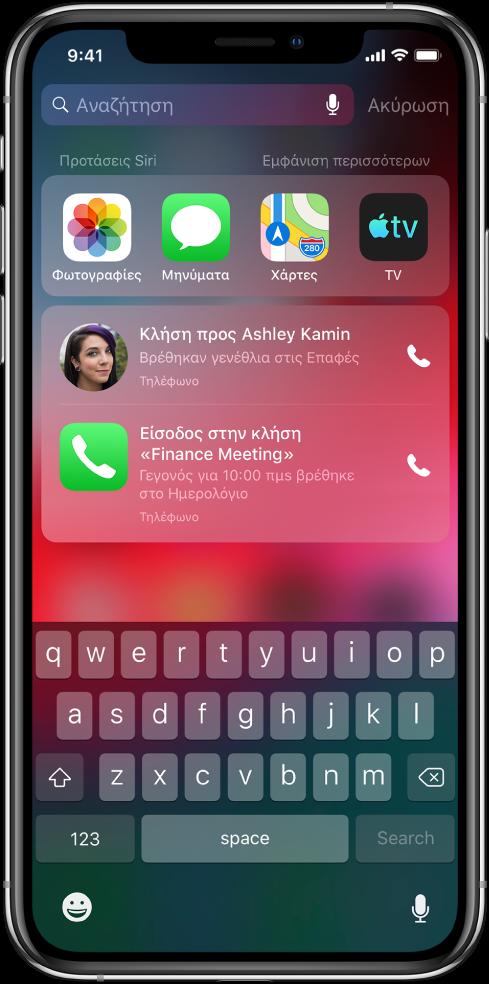 Μια οθόνη Αναζήτησης όπου φαίνεται μια σειρά εφαρμογών κάτω από την ετικέτα «Προτάσεις Siri». Από κάτω βρίσκονται πρόσθετες προτάσεις Siri για κλήση μιας φίλης για τα γενέθλιά της ή για τη συμμετοχή σε μια συνάντηση που έχετε προσθέσει στο ημερολόγιό σας.