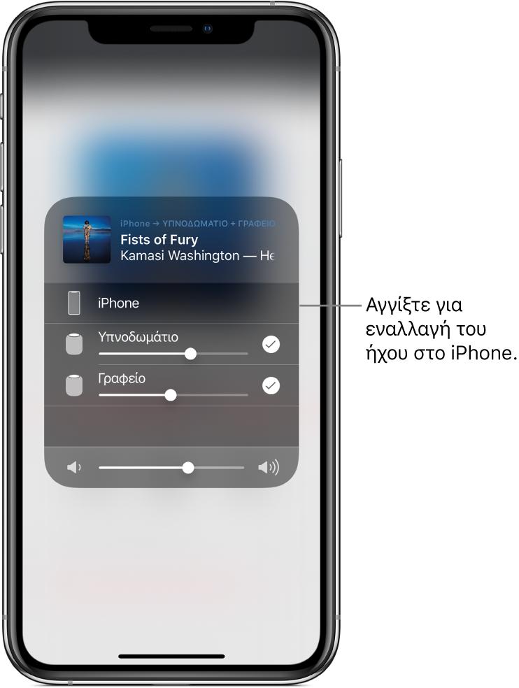 Ένα παράθυρο AirPlay είναι ανοιχτό και δείχνει έναν τίτλο τραγουδιού και ένα όνομα καλλιτέχνη στο πάνω μέρος, και ένα ρυθμιστικό έντασης ήχου στο κάτω μέρος. Τα ηχεία υπνοδωματίου και γραφείου είναι επιλεγμένα. Μια επεξήγηση δείχνει το iPhone και έχει την ένδειξη «Αγγίξτε για εναλλαγή του ήχου στο iPhone».