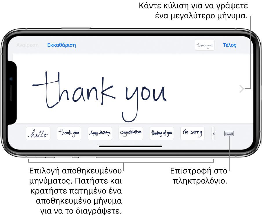 Η οθόνη χειρόγραφης σύνταξης με ένα χειρόγραφο μήνυμα. Κατά μήκος του κάτω μέρους, από αριστερά προς τα δεξιά, βρίσκονται αποθηκευμένα μηνύματα και το κουμπί «Εμφάνιση πληκτρολογίου».