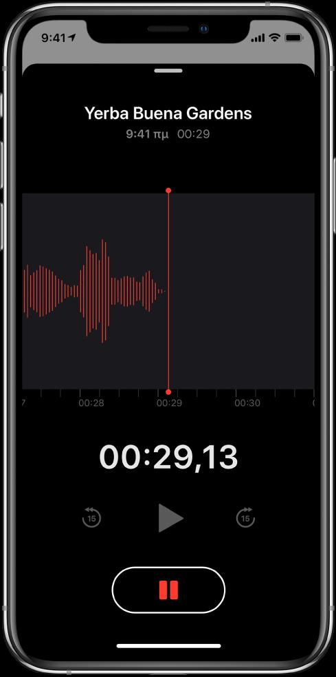 Η οθόνη του Μαγνητοφώνου όπου φαίνεται μια εγγραφή σε εξέλιξη.