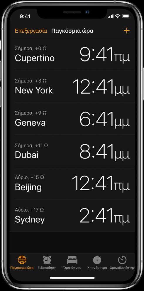 Η καρτέλα «Παγκόσμιο ρολόι» που εμφανίζει την ώρα σε διάφορες πόλεις. Αγγίξτε «Αλλαγές» πάνω αριστερά για τακτοποίηση των ρολογιών. Αγγίξτε το κουμπί Προσθήκης στην πάνω δεξιά γωνία για να προσθέσετε περισσότερα. Τα κουμπιά «Ειδοποίηση», «Χρονόμετρο», και «Χρονοδιακόπτης» είναι κατά μήκος του κάτω μέρους.