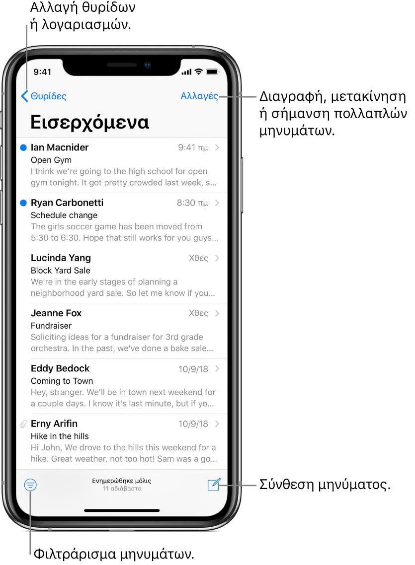 Τα Εισερχόμενα, όπου εμφανίζεται μια λίστα email. Το κουμπί «Θυρίδες» για εναλλαγή σε άλλη θυρίδα βρίσκεται στην πάνω αριστερή γωνία. Το κουμπί «Επεξεργασία» για διαγραφή, μετακίνηση ή επισήμανση email βρίσκεται στην πάνω δεξιά γωνία. Το κουμπί για φιλτράρισμα των email έτσι ώστε να εμφανίζονται μόνο συγκεκριμένα είδη email βρίσκεται στην κάτω αριστερή γωνία. Το κουμπί για τη σύνταξη νέου email βρίσκεται στην κάτω δεξιά γωνία.