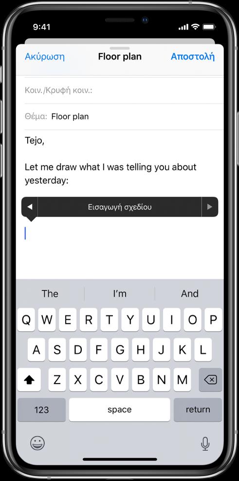 Μια οθόνη που δείχνει πώς να ξεκινήσετε να εισαγάγετε ένα σχέδιο στο κύριο τμήμα ενός email. Στο κύριο τμήμα του email εμφανίζεται το κουμπί «Εισαγωγή σχεδίου» που ανοίγει τα εργαλεία σχεδίασης.