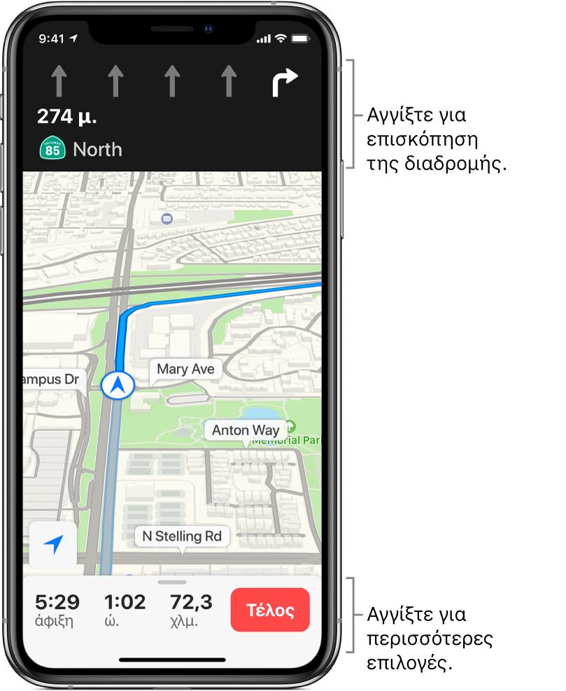 Ένας χάρτης που δείχνει μια διαδρομή, συμπεριλαμβανομένης της οδηγίας για στροφή δεξιά σε 900 πόδια (274 μέτρα). Στο κάτω μέρος του χάρτη εμφανίζεται η ώρα άφιξης, ο χρόνος μετάβασης και η συνολική απόσταση στα αριστερά του κουμπιού Τέλος.