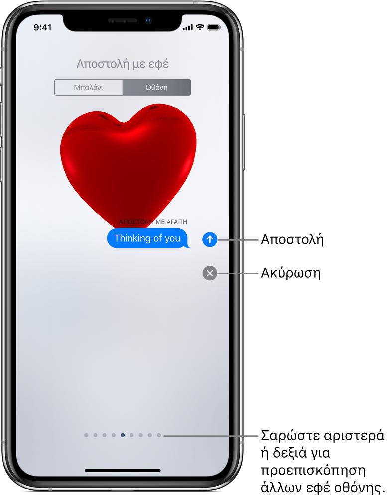 Μια προεπισκόπηση μηνύματος στην οποία φαίνεται ένα εφέ πλήρους οθόνης με μια κόκκινη καρδιά.