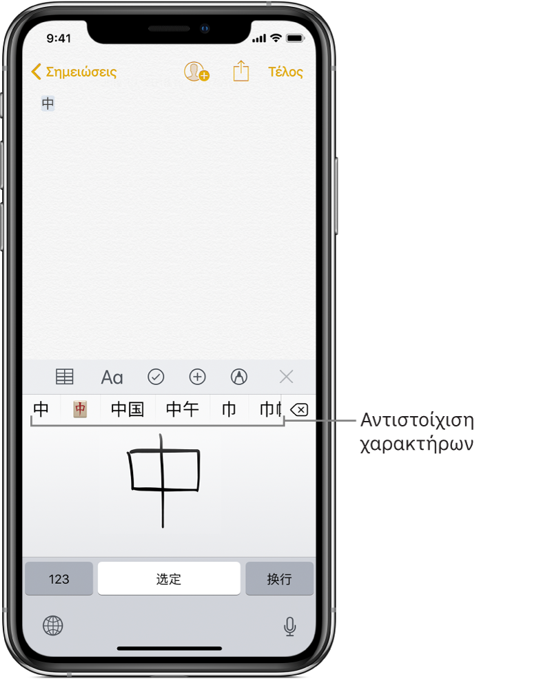 Η εφαρμογή «Σημειώσεις» με το κάτω μισό της οθόνης να εμφανίζει την επιφάνεια αφής με έναν χειρόγραφο κινεζικό χαρακτήρα. Οι προτεινόμενοι χαρακτήρες εμφανίζονται ακριβώς από πάνω και ο επιλεγμένος χαρακτήρας εμφανίζεται στην κορυφή