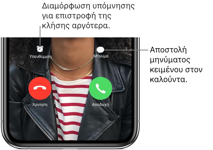 Η οθόνη εισερχόμενης κλήσης. Στο κάτω μέρος της οθόνης, στην πάνω σειρά, από αριστερά προς τα δεξιά, υπάρχουν τα κουμπιά «Υπενθύμιση» και «Μήνυμα». Στην κάτω σειρά, από αριστερά προς τα δεξιά, υπάρχουν τα κουμπιά «Απόρριψη» και «Αποδοχή».