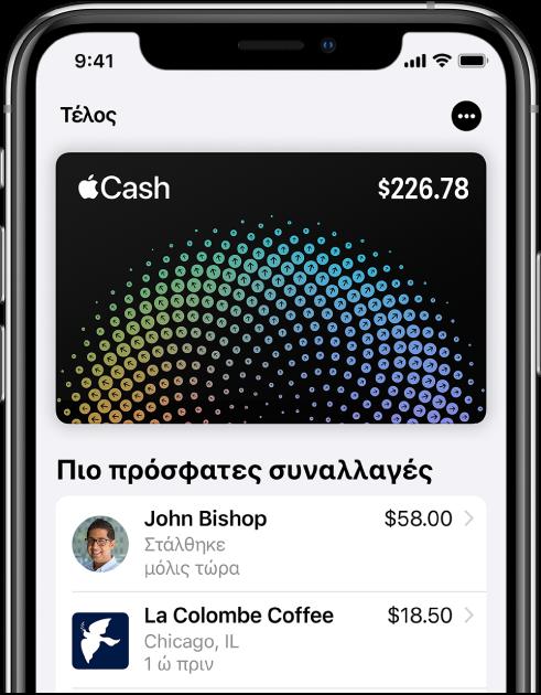 Η κάρτα Apple Cash στο Wallet, όπου εμφανίζεται το κουμπί «Περισσότερα» πάνω δεξιά και οι πιο πρόσφατες συναλλαγές κάτω από την κάρτα.