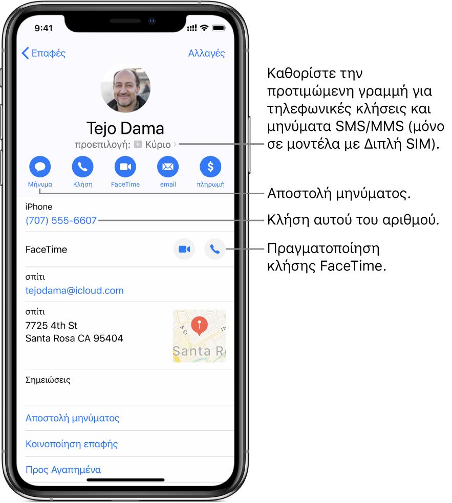 Η οθόνη πληροφοριών για μια επαφή. Στο πάνω μέρος βρίσκεται η φωτογραφία και το όνομα της επαφής. Από κάτω βρίσκονται κουμπιά για την αποστολή μηνύματος, τηλεφωνική κλήση, κλήση FaceTime, και την αποστολή μηνύματος email. Κάτω από τα κουμπιά βρίσκονται τα στοιχεία επικοινωνίας.