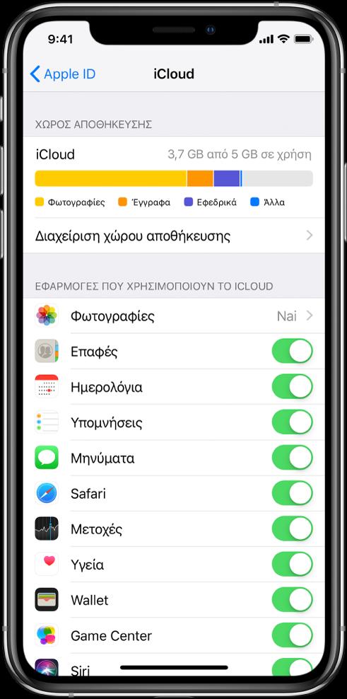 Η οθόνη ρυθμίσεων του iCloud που εμφανίζει τον μετρητή αποθήκευσης στο iCloud και μια λίστα εφαρμογών και δυνατοτήτων, συμπεριλαμβανομένων του Mail, των Επαφών και των Επαφών, οι οποίες μπορούν να χρησιμοποιηθούν με το iCloud