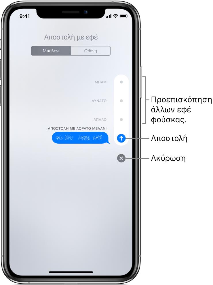 Μια προεπισκόπηση μηνύματος με το εφέ αόρατου μελανιού. Στη δεξιά πλευρά, αγγίξτε ένα χειριστήριο για να δείτε σε προεπισκόπηση άλλα εφέ μπαλονιού. Αγγίξτε το ίδιο χειριστήριο ξανά για αποστολή του μηνύματος, ή αγγίξτε το κουμπί «Ακύρωση» από κάτω για να επιστρέψετε στο μήνυμα.