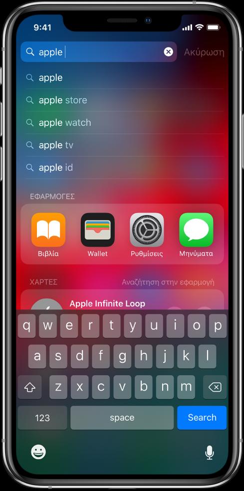 Μια οθόνη όπου φαίνεται η πραγματοποίηση αναζήτησης για περιεχόμενο στο iPhone. Στο πάνω μέρος βρίσκεται το πεδίο αναζήτησης με το κείμενο αναζήτησης «apple» και από κάτω εμφανίζονται τα αποτελέσματα αναζήτησης που βρέθηκαν για ο κείμενο στόχου.