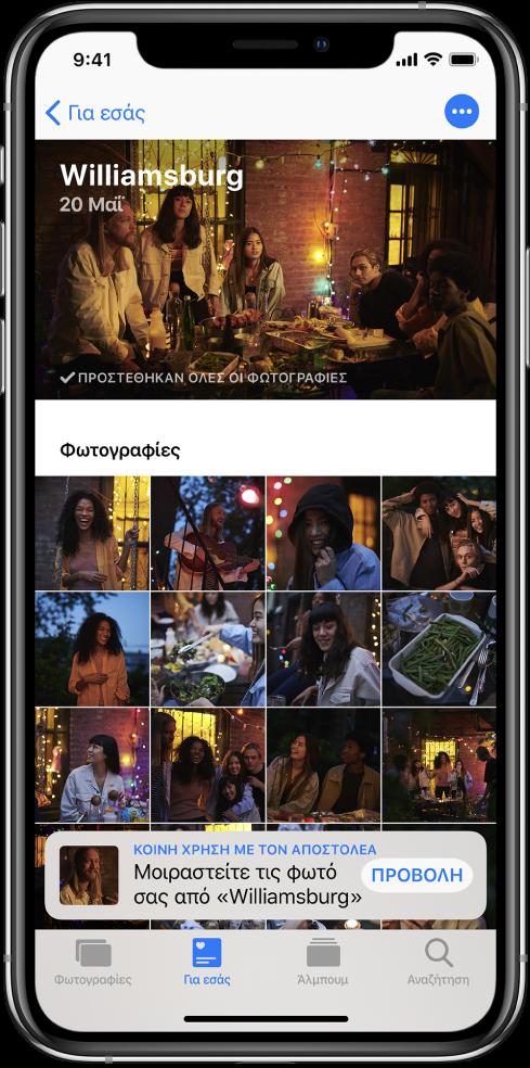 Μια οθόνη των Προτάσεων κοινής χρήσης όπου φαίνονται κοινόχρηστες φωτογραφίες από μια εκδήλωση. Πάνω αριστερά βρίσκεται το κουμπί «Για εσάς», το οποίο σάς επιστρέφει στην οθόνη «Για εσάς». Μια πρόταση για κοινή χρήση νέων φωτογραφιών για την ίδια εκδήλωση εμφανίζεται στο κάτω μέρος της οθόνης.