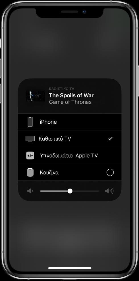 Είναι ανοιχτό ένα παράθυρο AirPlay και εμφανίζεται ένας τίτλος επεισοδίου για μια τηλεοπτική εκπομπή. Από κάτω, βρίσκεται μια λίστα συσκευών AirPlay. Επιλέγεται η συσκευή «Living Room TV». Ένα ρυθμιστικό έντασης ήχου βρίσκεται στο κάτω μέρος του παραθύρου.
