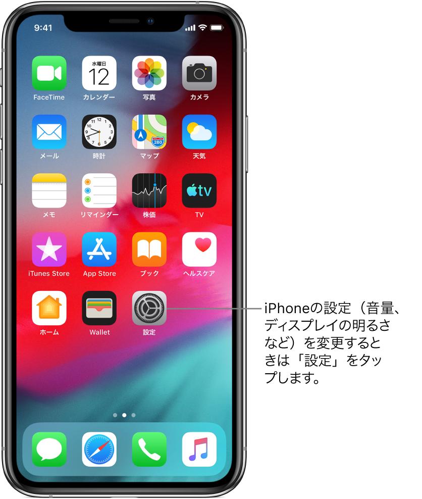 いくつかのアイコンが表示されたホーム画面。「設定」アイコンをタップすると、iPhoneの音量や画面の明るさなどを変更できます。