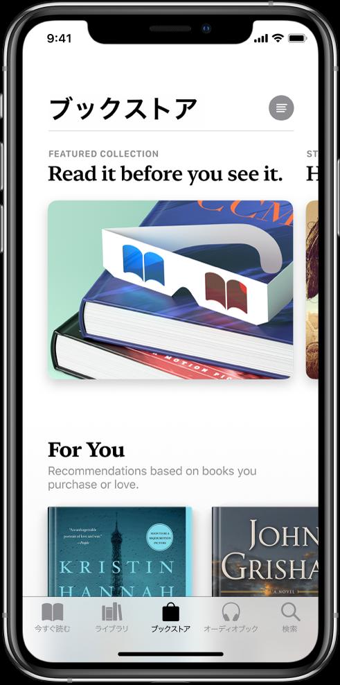 「ブック」Appの「ブックストア」の画面。画面下部には左から順に、「今すぐ読む」、「ライブラリ」、「ブックストア」、「オーディオブック」、および「検索」タブがあり、「ブックストア」タブが選択されています。ブラウズおよび購入できるブックとブックのカテゴリも表示されています。