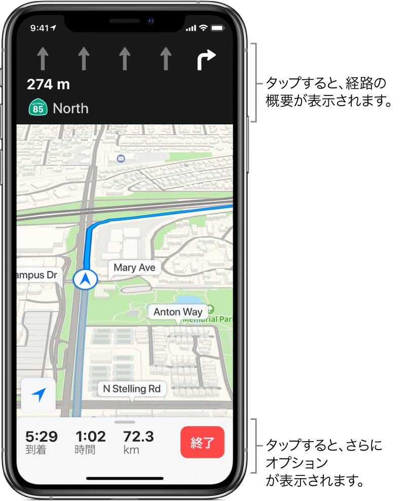 経路が表示されている地図。900フィート先で右折するという案内表示があります。地図の下には「終了」ボタンがあり、その左側に到着時刻、移動時間、合計距離が表示されています。