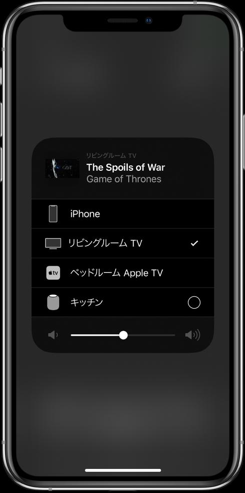 AirPlayウインドウが開いていて、テレビ番組のエピソードのタイトルが表示されています。下にはAirPlay対応デバイスのリストが表示されています。「リビングのテレビ」が選択されています。ウインドウの下部には音量スライダがあります。