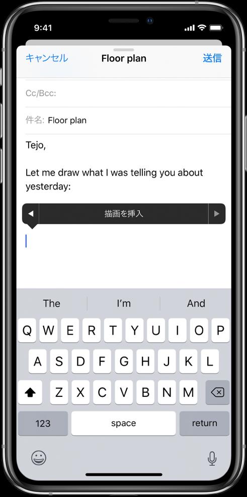 メール本文に描画を挿入し始める方法を示した画面。メール本文には、描画ツールを開くための「描画を挿入」ボタンが表示されています。