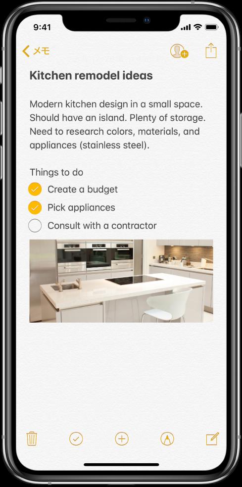 キッチンのリフォームに関するアイデアのテキストと、To Doチェックリストが表示されているメモ。ほかの人とメモを共同制作するためのボタンや、メモを共有するためのボタンがあります。下部には、メモの削除、チェックリスト作成、添付ファイルの追加、マークアップの追加、新しいメモの作成のためのボタンがあります。