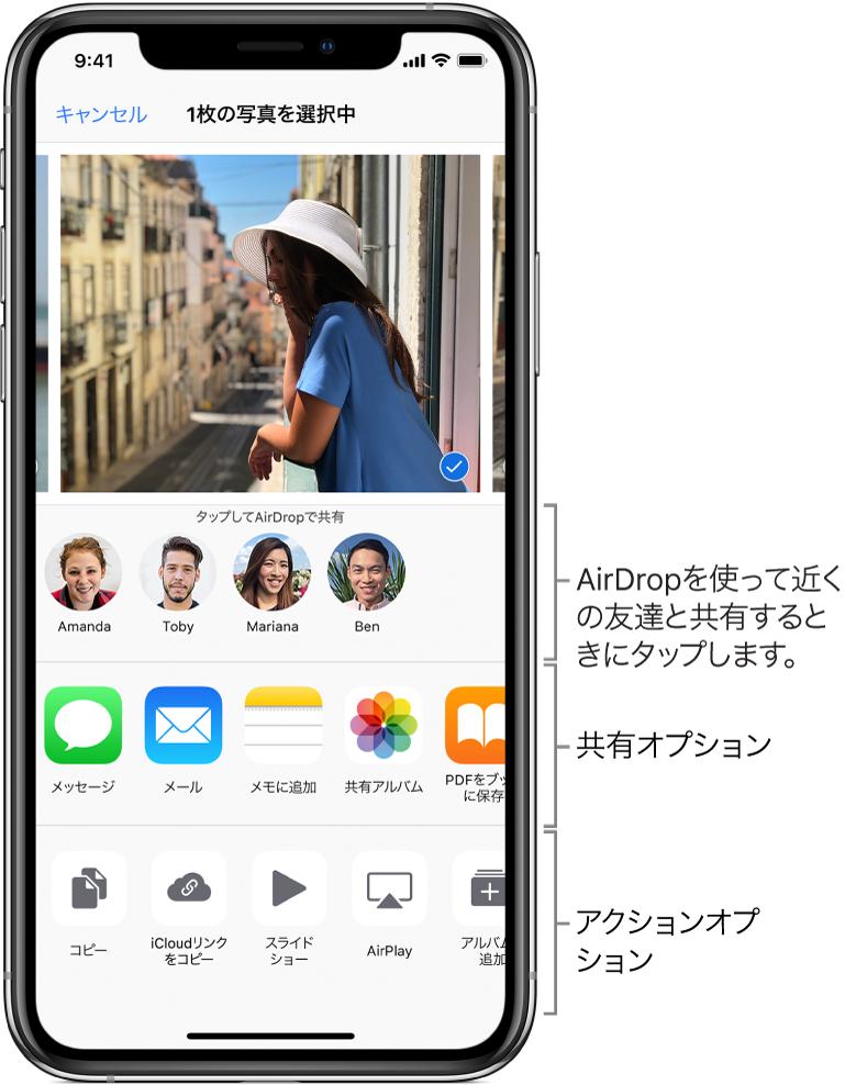 AirDrop共有の画面。上部には、選択して共有できる写真が表示されています。その下には、AirDropで共有できる人が表示されています。さらにその下には、「メッセージ」、「メール」、共有アルバムなどの共有オプションが表示されています。一番下には、「コピー」、「スライドショー」、「AirPlay」など、その他のアクションが表示されています。