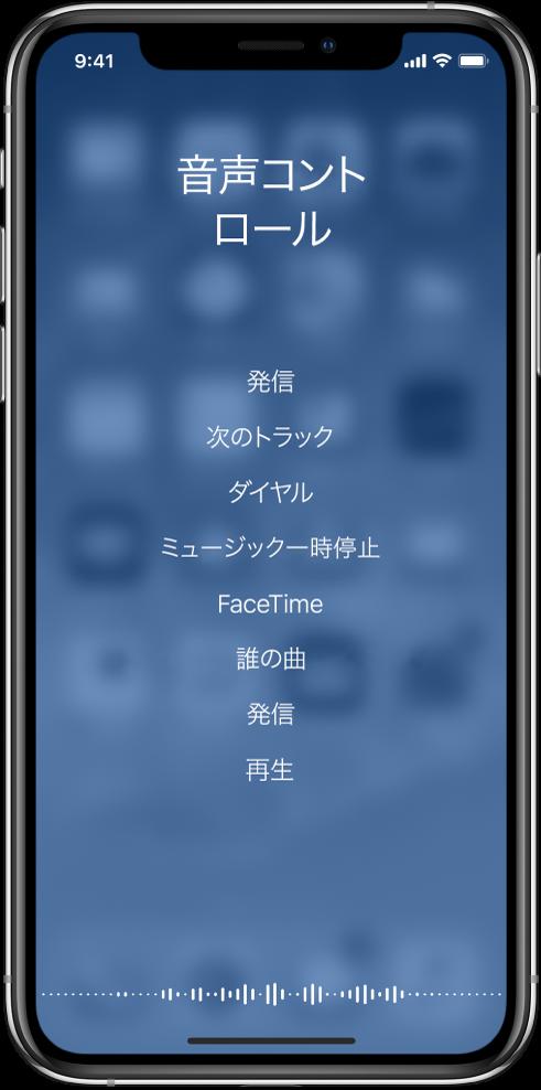 音声コントロール画面。使用できるコマンドの例が表示されています。画面の下部には波形が表示されています