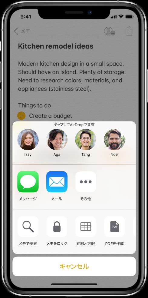 共有画面。AirDropでメモを共有するためのオプションと、「メッセージ」または「メール」を通じて共有するためのオプションが表示されています。