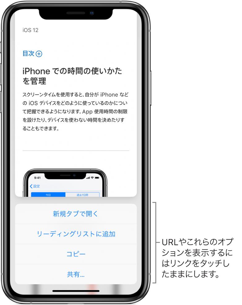リンク先のURLと操作オプションのプレビューが表示されたオーバーレイ。「新規タブで開く」、「リーディングリストに追加」、「コピー」、「共有」オプションが表示されています。