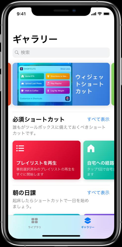 「ショートカット」Appの「ギャラリー」タブ。ショートカットの候補が表示されています。