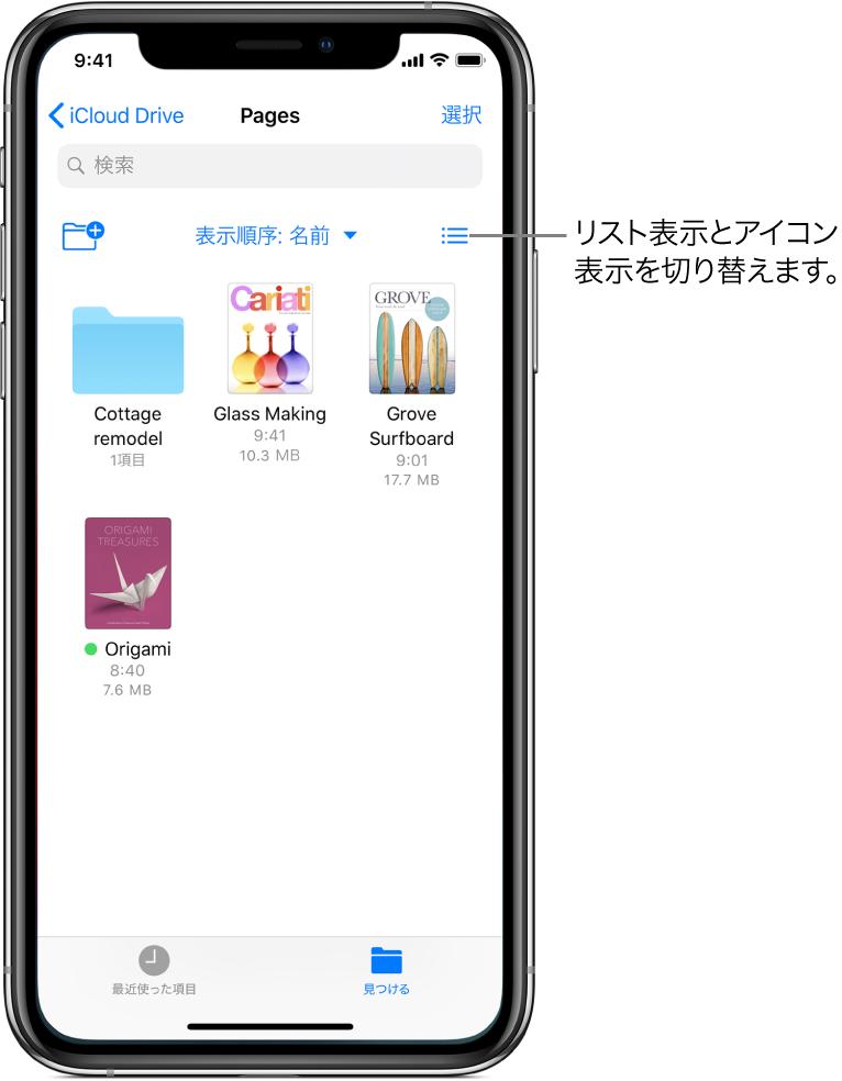 Pagesファイル用のiCloud Driveの場所。項目が名前順に表示され、「Cottage remodel」というフォルダと、「Glass Making」、「Grove Surfboard」、「Origami」という3個の書類が含まれています。フォルダを追加するためのボタンが左上付近に、リスト表示とアイコン表示を切り替えるためのボタンが右上付近に表示されています。