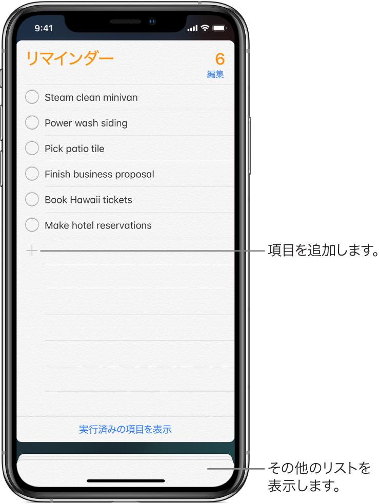 リマインダーのリストが表示されている「リマインダー」の画面。リスト下部の左側には追加ボタンがあります。