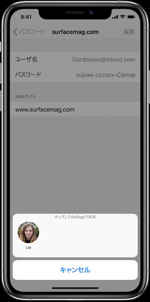 Webサイトのアカウント画面。画面の下部には、「タップしてAirDropで共有」という指示と、その下に「Lia」さんの写真が表示されたボタンがあります。