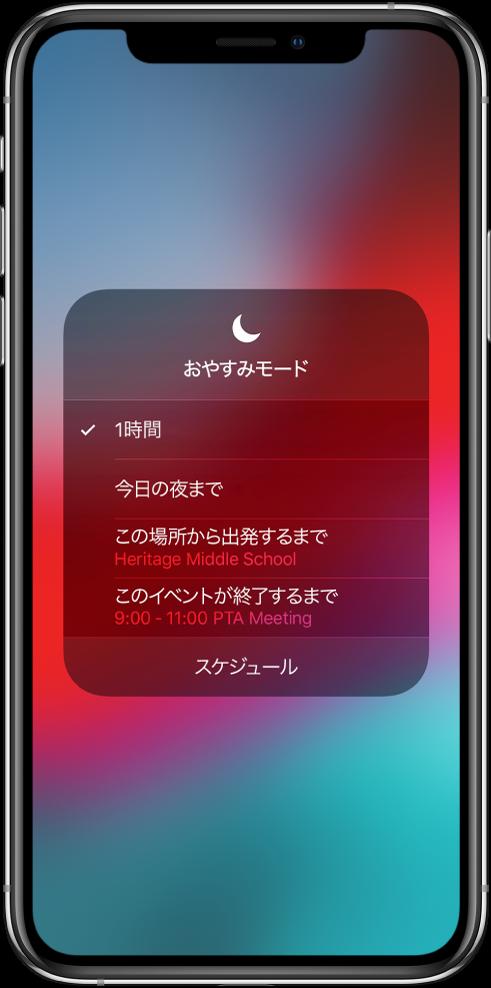 おやすみモードをオンにしておく期間を選択する画面。オプションには、「1時間」、「今日の夜まで」、「この場所から出発するまで」、「このイベントが終了するまで」があります。