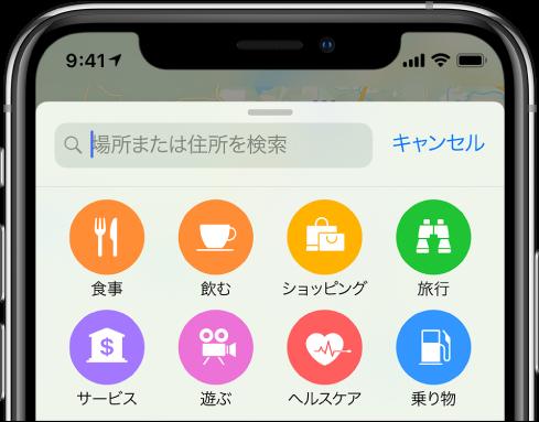 8つのサービス用のボタンが検索フィールドの下に表示されています。上部のボタンは、「食べ物」、「飲み物」、「買い物」、および「旅行」です。下部のボタンは、「サービス」、「遊び」、「ヘルスケア」、および「交通機関」です。