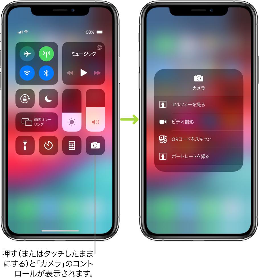 2つのコントロールセンター画面が並んでいます。左の画面では、左上のグループに機内モード、モバイルデータ通信、Wi-Fi、およびBluetoothのコントロールが表示されており、「カメラ」のコントロールを表示するには「カメラ」を押す(またはタッチして押さえたままにする)ことが示されています。右の画面には、「カメラ」の追加オプション(「セルフィーを撮る」、「ビデオ撮影」、「QRコードをスキャン」、および「ポートレートを撮る」)が表示されています。