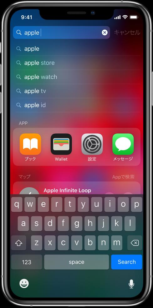 iPhoneのコンテンツを検索している画面。上部の検索フィールドには「apple」という検索テキストが入力され、その下には検索テキストにヒットした検索結果が表示されています。