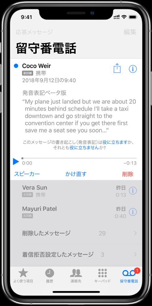 「留守番電話」画面。画面上部にタイトルバーがあり、左側に「応答メッセージ」ボタン、右側に「編集」ボタンがあります。タイトルバーの下には留守番電話を残した人のリストがあります。青い点はメッセージが未読であることを示しています。メッセージをタップすると、再生コントロールと、「スピーカー」、「かけ直す」、「削除」の各ボタンが表示されます。各メッセージにある情報ボタンでは、発信者の連絡先情報を確認できます(登録されている場合)。