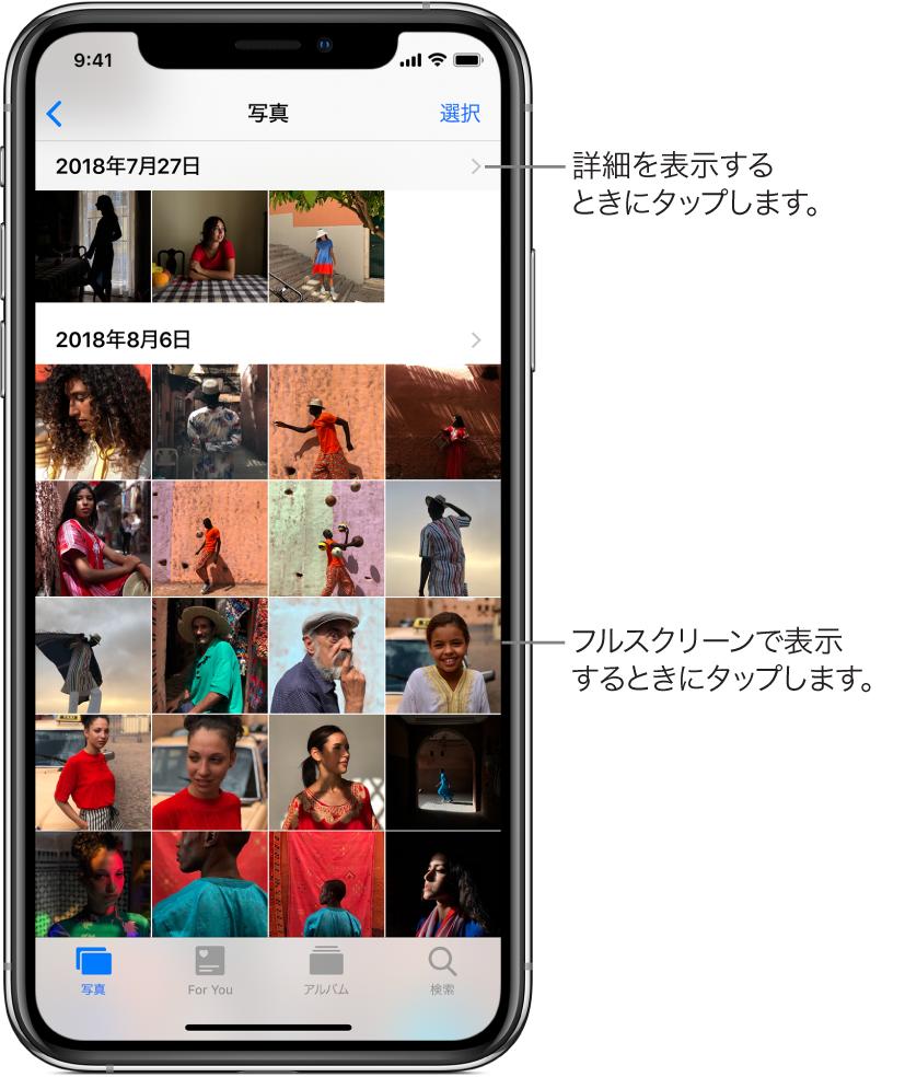「写真」App。画面下部には左から順に、「写真」、「For You」、「アルバム」、および「検索」タブがあります。「写真」タブが選択されていて、上の画面にはモーメントごとにグループで整理された写真のサムネールがグリッドで表示されています。各モーメントの上には写真の撮影日が表示されています。日付をタップすると、そのモーメントの詳細が表示されます。写真のサムネールをタップすると、写真がフルスクリーンで表示されます。