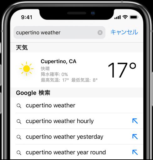 画面の上部にはSafariの検索フィールドがあり、「cupertino weather」と入力されています。検索フィールドの下には「天気」Appからの検索結果があり、クパチーノの現在の天気と気温が表示されています。その下にはGoogle検索の結果として、「cupertino weather」、「cupertino weather hourly」、「cupertino weather yesterday」、「cupertino weather year round」などと表示されています。各検索結果の右側には、その検索結果ページにリンクされた青い矢印があります。