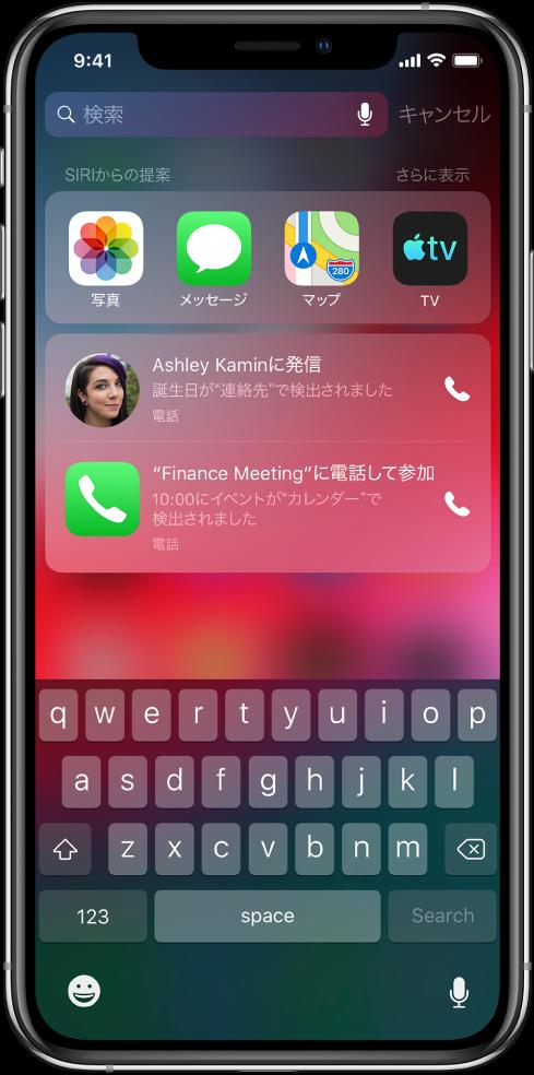 検索画面。「Siriからの提案」というラベルの下にAppが並んで表示されています。その下にはさらに、誕生日なので友達に電話する、カレンダーに載っている会議に電話で参加する、といったSiriからの提案があります。