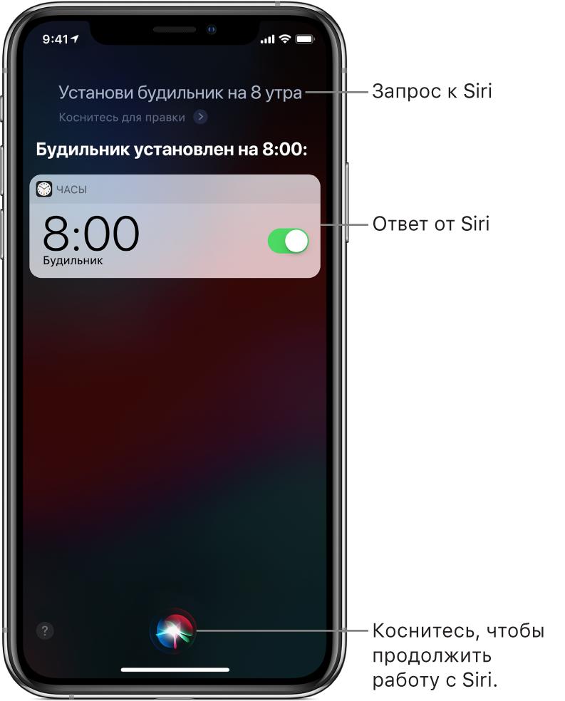 Экран Siri с запросом для Siri «Установи будильник на 8 утра» и ответом Siri «Будильник установлен на 8:00». Уведомление программы «Часы» о том, что будильник установлен на 8:00. Кнопка у нижнего края используется для того, чтобы продолжить работу с Siri.