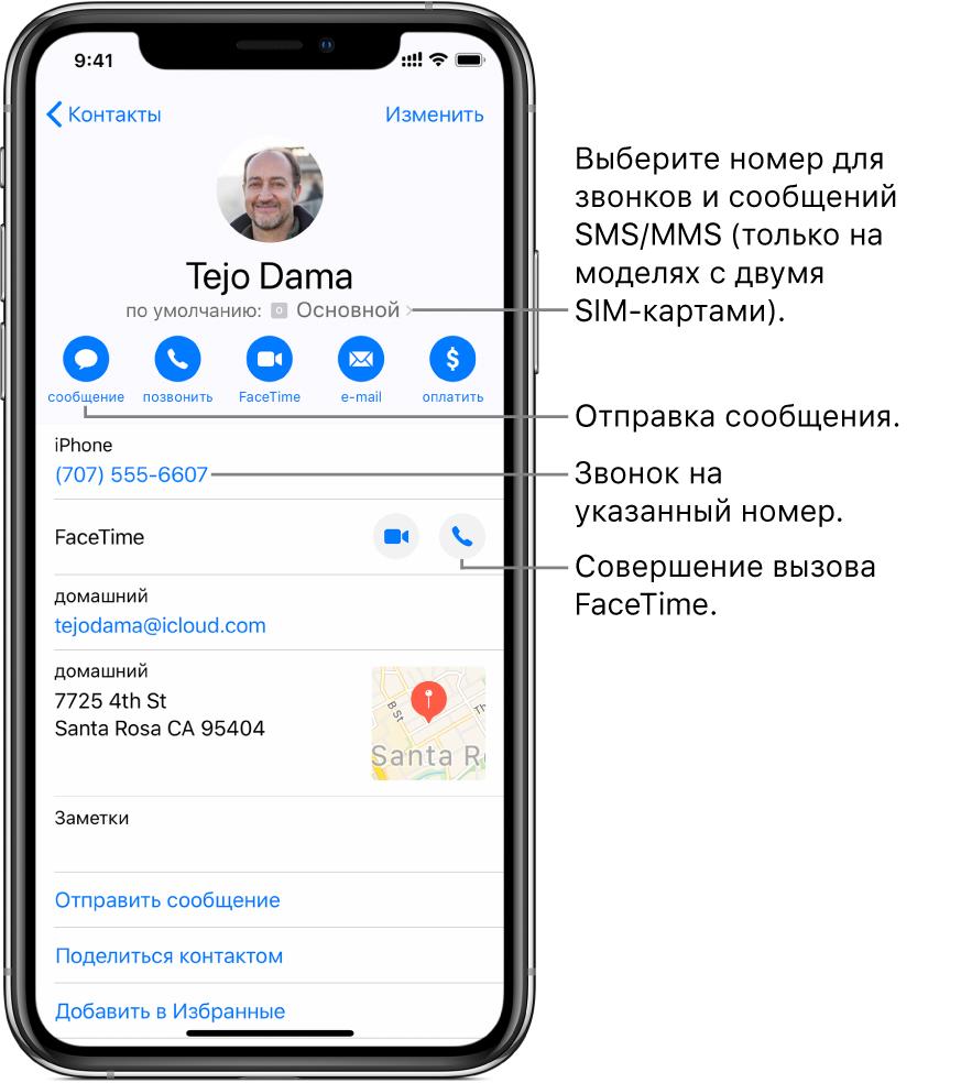 Информационный экран карточки контакта. Вверху находится фото и имя контакта. Ниже расположены кнопки отправки сообщения, телефонного вызова, вызова FaceTime и отправки письма по электронной почте. Под кнопками находится контактная информация.