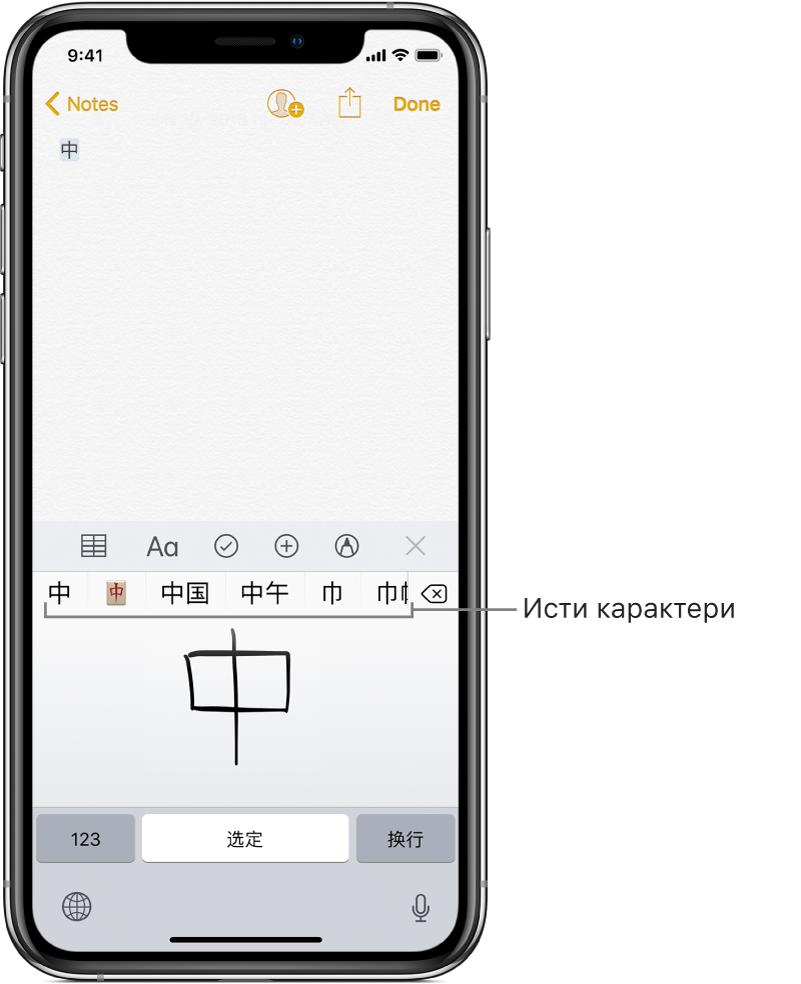 Апликација Notes са доњом половином екрана на којој је приказана табла осетљива на додир, са руком исписаним кинеским карактером. Предложени карактери су одмах изнад и одабрани карактер је приказан при врху