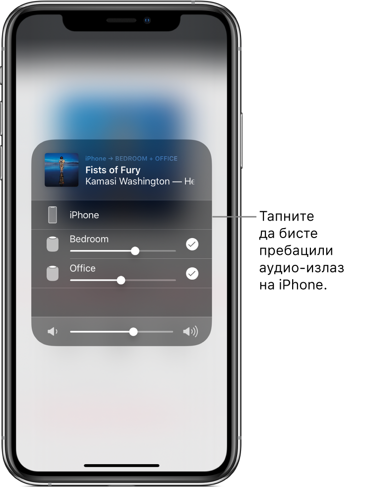"""Отворен је прозор услуге AirPlay и у њему су при врху приказани наслов песме и име извођача, док је при дну приказан клизач за јачину звука. Изабрани су звучници у спаваћој соби и канцеларији. Облачић показује на iPhone и у њему пише """"Tap to switch audio to iPhone""""."""