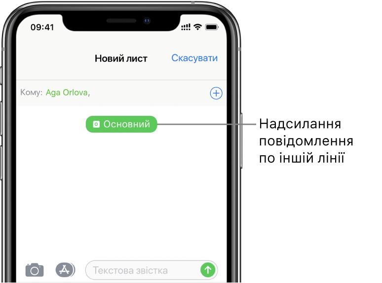 Екран програми «Повідомлення» для нової бесіди SMS/MMS. Щоб надіслати повідомлення з іншого номера, торкніть кнопку з номером під іменем одержувача.