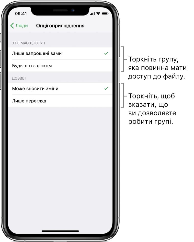 Екран «Опції оприлюднення», на якому відображаються дозволи, які можна встановити для оприлюдненого файлу. Угорі відображаються опції щодо того, хто матиме доступ до файлу (лише запрошені вами або будь-хто з посиланням). Нижче відображаються дії, які ви хочете дозволити виконувати цим користувачам (вносити зміни до файлу або лише переглядати його).