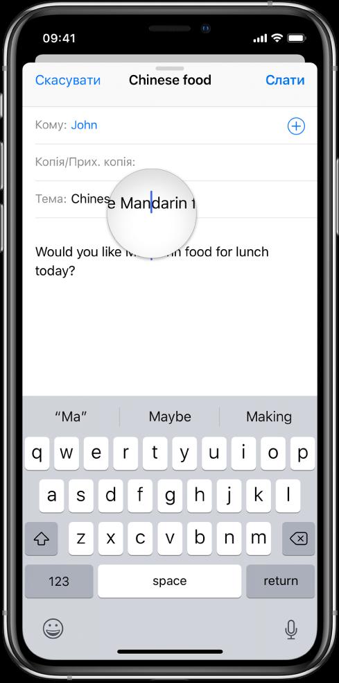 Палець, що торкає екран для відображення збільшеного вигляду тексту та курсора.